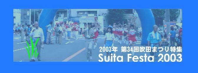 2003年 第34回吹田まつり特集