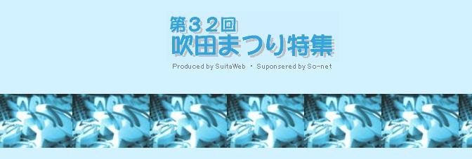 第32回吹田まつり特集