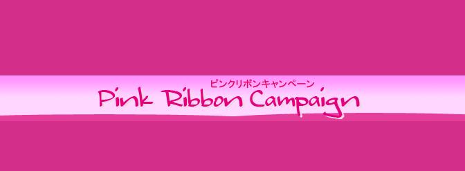 ピンクリボンキャンペーン