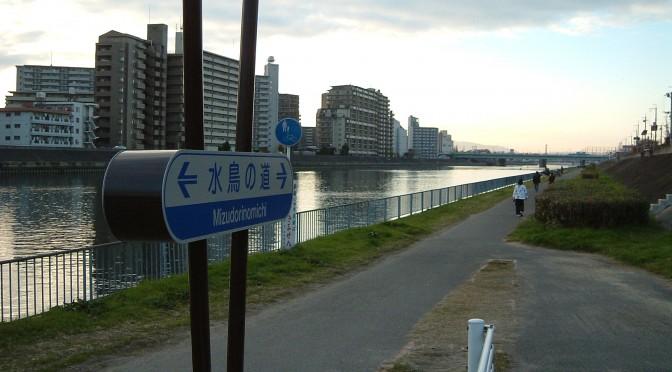 神崎川沿いの遊歩道「水鳥の道」