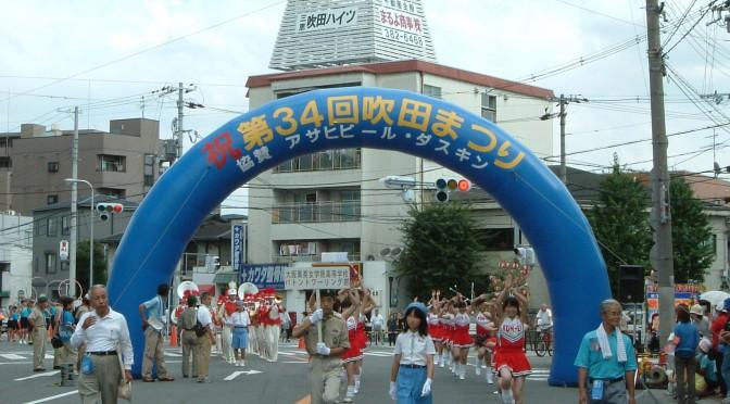 第34回吹田まつり 本祭りパレードの様子