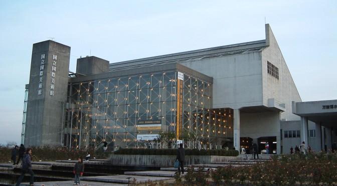 大阪市内に移転する国立国際美術館