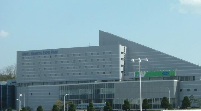 オオサカサンパレスは「ホテル阪急エキスポパーク」に