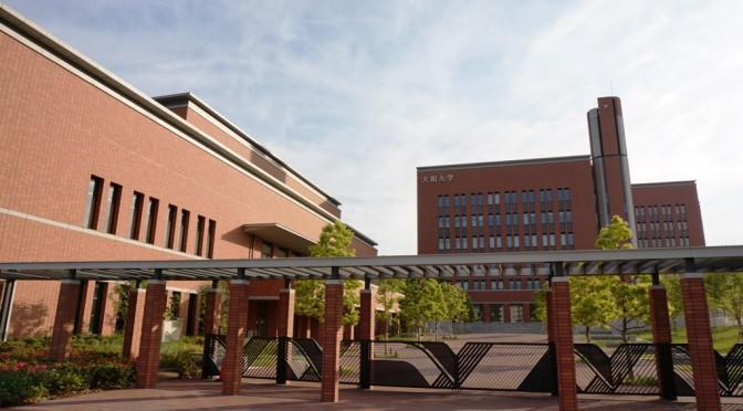 吹田市で新たに開学した「大和大学」