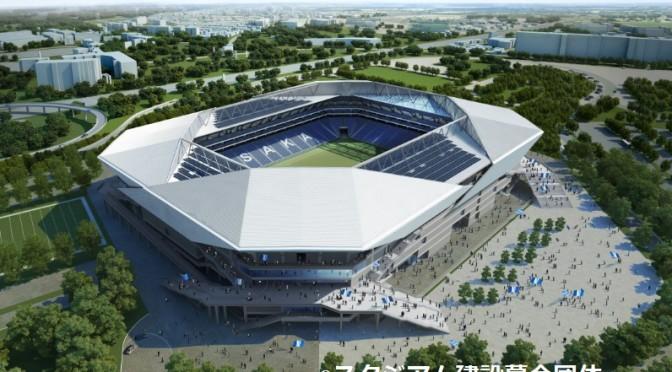 新スタジアムの建設費が目標額を達成しました
