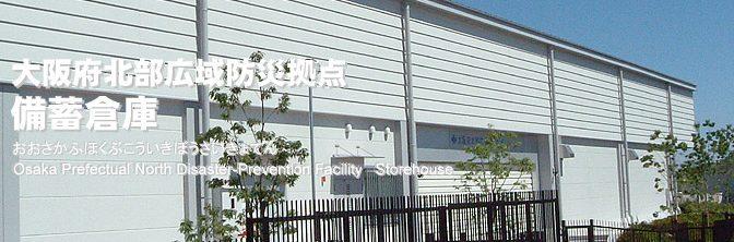 大阪府 北部広域防災拠点 備蓄倉庫人気の記事最近のコメントTwitter タイムラインタグ過去の記事ソーシャルメディア