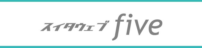 スイタウェブ 5周年記念特集